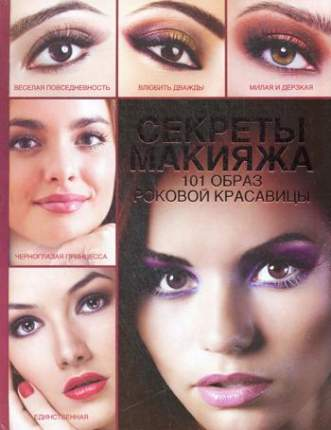 Книга Секреты макияжа
