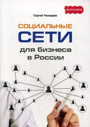 Книга Социальные сети для бизнеса в России