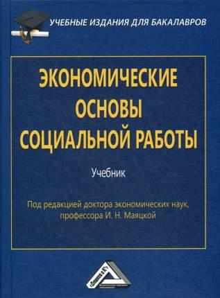 Книга Экономические основы социальной работы