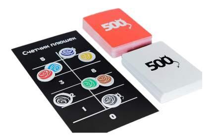 Настольная игра Cosmodrome Games 500 вредных карт