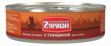 Консервы для котят Четвероногий Гурман Мясное ассорти, говядина, 24шт, 100г