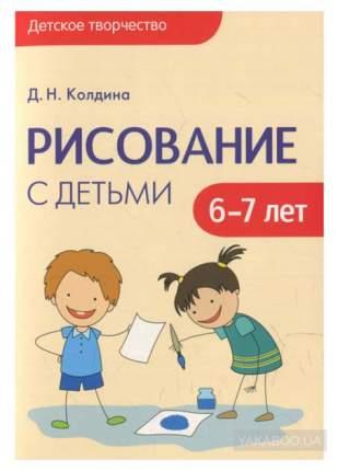 Пособие колдина Д. Н. Рисование С Детьми 6-7 лет