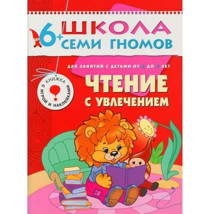 Чтение С Увлечением