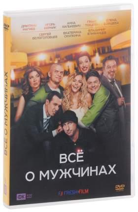 DVD-видеодиск Все о мужчинах