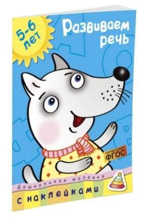 Книга С наклейками Махаон Дошкольная Мозаика. Развиваем Речь (5-6 лет)