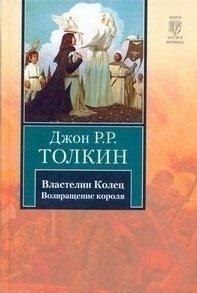 Книга Властелин колец, том 3, Возвращение короля