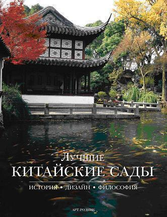 Книга Лучшие китайские сады, История, дизайн, философия