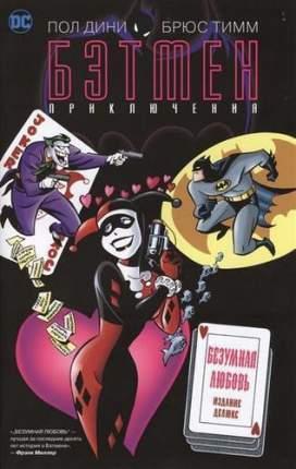 Графический роман Бэтмен, Приключения, Безумная любовь