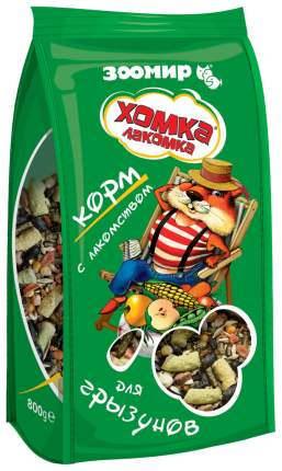 Корм для грызунов Зоомир ХОМКА-Лакомка 0.8 кг 1 шт
