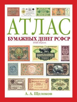 Книга Атлас бумажных денег Рсфср, 1918-1924