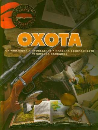 Книга Охота