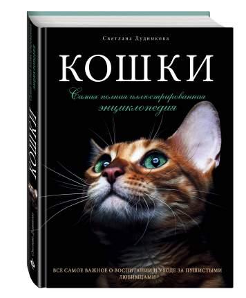 Книга Кошки, Самая полная Иллюстрированная Энциклопедия