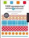 Книга 1000 Орнаментов и Цветовых комбинаций, Сборник Образцов