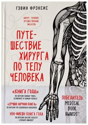 Книга Путешествие хирурга по телу человека