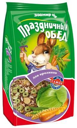 Корм для кроликов Зоомир Праздничный обед 0.27 кг 1 шт