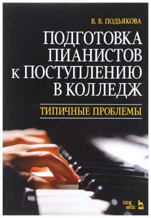 Подготовка пианистов к поступлению В колледж, типичные проблемы, Учебно-Методическое пособ