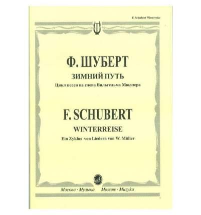 Книга Зимний путь. Для голоса и фортепиано. Цикл песен на слова В. Мюллера