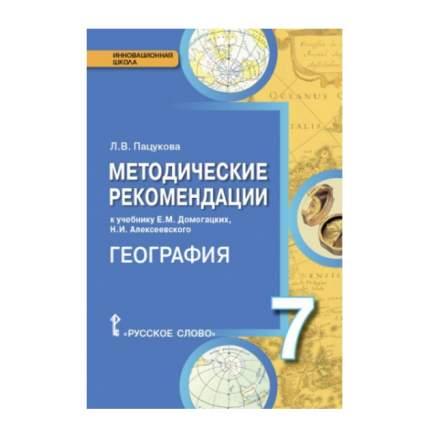 Пацукова, География, 7 кл, Методические Рекомендации (Фгос) (К Учебнику Домогацких)