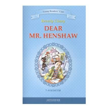 Клири Б. Дорогой Мистер Хеншоу (Dear Mr. Henshaw). кдч на Англ. Яз. В 7-8 кл. Шитовой.