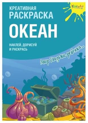 Креативная Раскраска Океан С наклейками Kiddieart