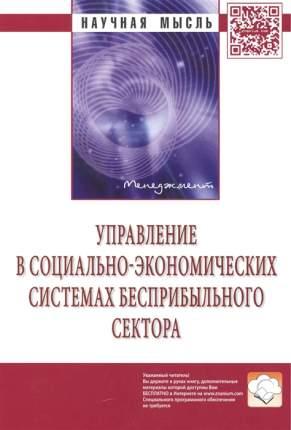 Книга Управление В Социально-Экономических Системах Бесприбыльного Сектора: Монография