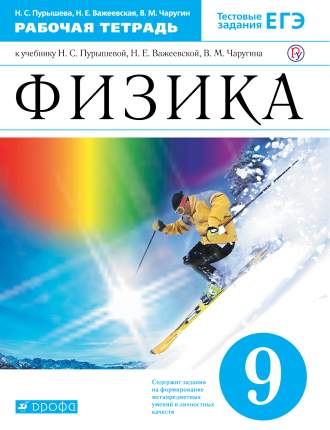 Пурышева, Физика, 9 кл, Р/т, (С тест, заданиями ЕГЭ), ВЕРТИКАЛЬ, (ФГОС),