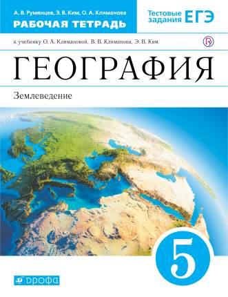 Климанова, География, 5 кл, Землеведение, Р т (С тест, Заданиями Егэ) Вертикаль (Фгос)