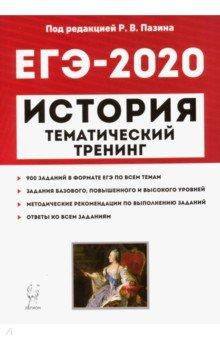 История. ЕГЭ-2020. Тематический тренинг. Все типы заданий. /Пазин.
