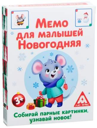 Настольная развивающая игра Мемо для малышей. Новогодняя, 50 карт ЛАС ИГРАС