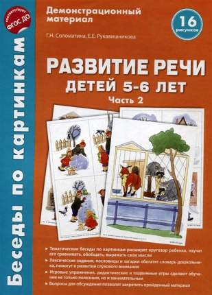 Беседы по картинкам развитие Речи Детей 5-6 лет. Ч.2. 16 Рисунков. Фгос До