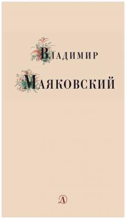Избранные Стихи и поэма