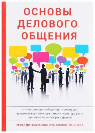 Книга Основы Делового Общения