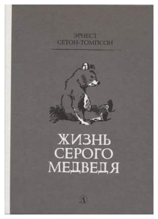 Жизнь Серого Медведя