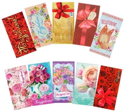 """Набор конвертов для денег """"Поздравляю"""" цветочное настроение, 10 шт. Sima-Land"""