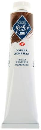 Масляная краска Невская Палитра Мастер-класс умбра жженая 46 мл