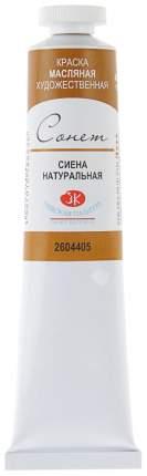 Масляная краска Невская Палитра Сонет сиена натуральная 46 мл