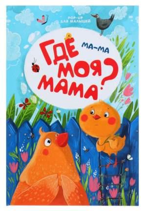 """Книга Malamalama """"Ма-ма. Где моя мама?"""""""