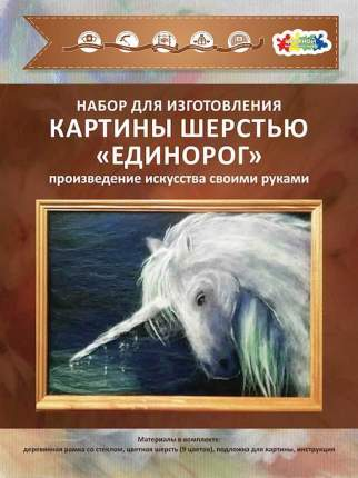 """Набор для изготовления картины шерстью Цветной  """"Единорог"""" SH012"""