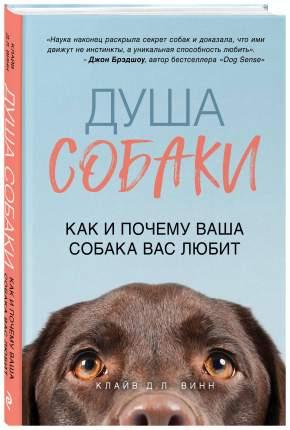 Книга Эксмо Винн Клайв Д. Л. «Душа собаки»