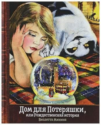 Книга Старый парк. Дом для Потеряшки, или Рождественская история