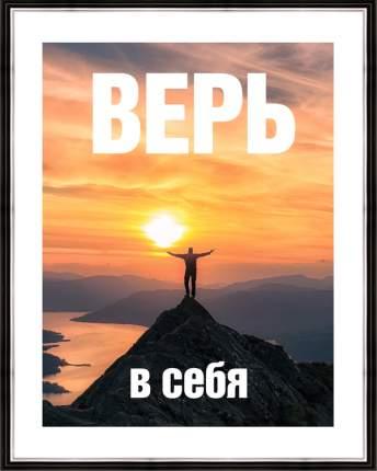 """Картина в багете 40x50 см """"Верь в себя"""" Ekoramka BE-103-498"""