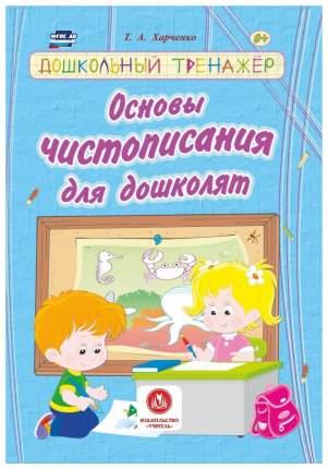 Основы чистописания для дошколят