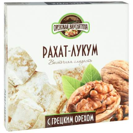 Рахат-лукум Ореховая Вкуснятина с грецким орехом 350 г