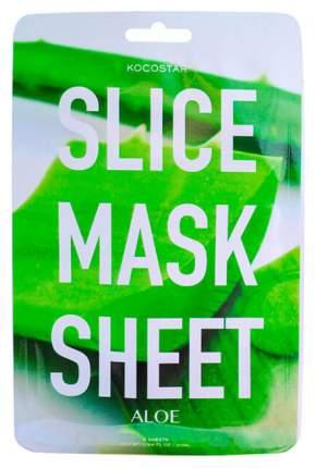 Маска для лица Kocostar Slice Mask Sheet - Aloe 20 г