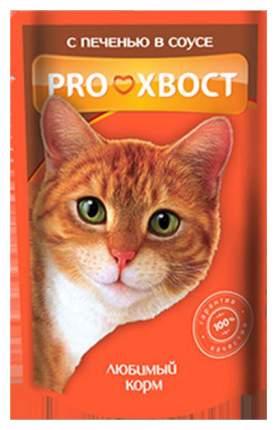 Влажный корм для кошек ProХвост, печень, 25шт, 85г