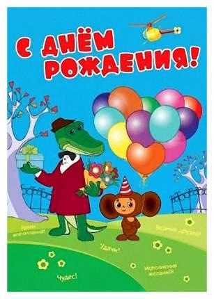 Плакат С Днем Рождения! пл2-12298 А3