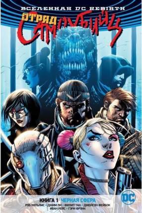 Графический роман Вселенная DC. Rebirth Отряд Самоубийц. Книга 1, Черная сфера