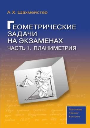 Геометрические Задачи на Экзаменах, Ч.1, планиметрия