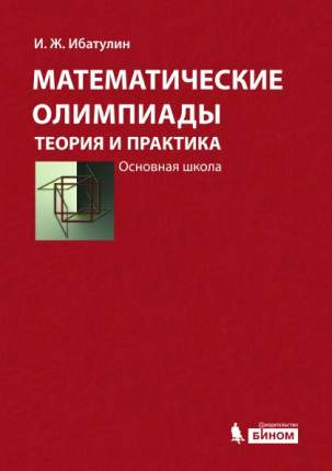 Математические Олимпиады: теория и практика, Основная Школа, Учебное пособие, 3-Е Издание