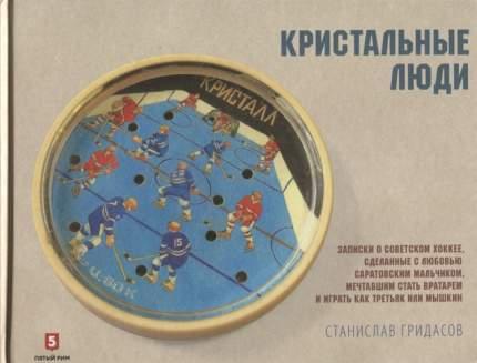 Книга Станислав Гридасов: Кристальные люди, Записки о советском хоккее, сделанные с лю...
